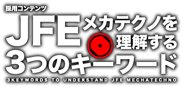 JFEメカテクノを理解する3つのキーワード